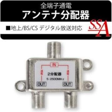 ☆2分配器 STV-12S 地上/BS/110度CSデジタル放送対応