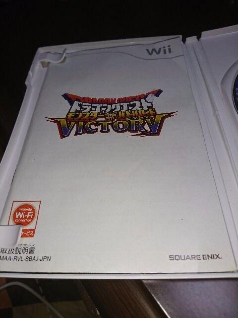 Wii!箱説あり!ドラゴンクエストモンスターバトルロードビクト < ゲーム本体/ソフトの