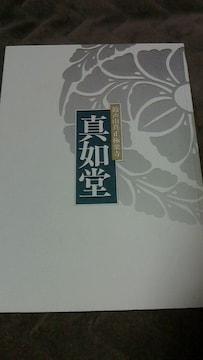 京都お寺〓真正極楽寺〓真如堂〓歴史・旅行本〓そうだ京都行こう