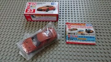 [トミカ]No.023 日産 GT-R