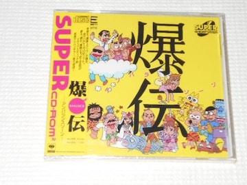 PCE★爆伝 アンバランスゾーン★新品未開封