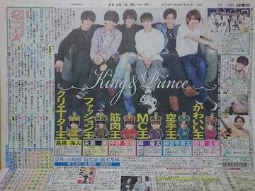 '18.5.19 King&Prince 日刊スポーツ連載記事サタデージャニーズ