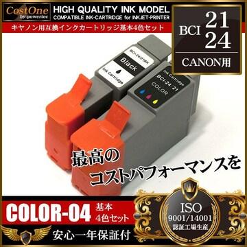 ■互換インク BCI-24/2MP  【2個組】
