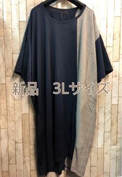 新品☆3L♪秋色ざっくり大きめワンピース半袖☆j772