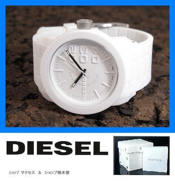 新品 即買■ディーゼル DIESEL 腕時計 DZ1436 ホワイト ホワイト