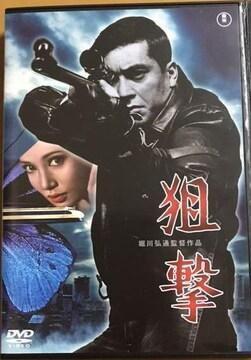 -d-.加山雄三 浅丘ルリ子 森雅之[狙撃]DVD