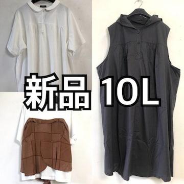 新品☆10L♪可愛い3枚まとめ売り♪ワンピ・トップス☆d791