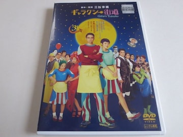 中古DVD ギャラクシー街道 香取慎吾 綾瀬はるか レンタル品