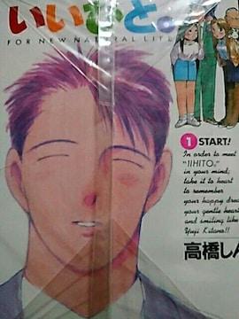 【送料無料】いいひと 全26巻完結セット《ドラマ漫画》
