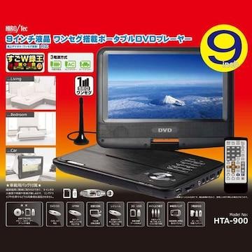 ■9型ワンセグTV搭載・録画/録音対応ポータブルDVDプレーヤー