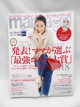 1911 mama girl(ママガール) 2019年 1月号