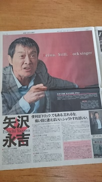 【矢沢永吉】2019.5.1 スポーツニッポン