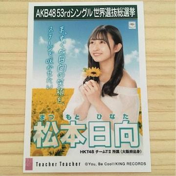 HKT48 松本日向 Teacher Teacher 生写真 AKB48