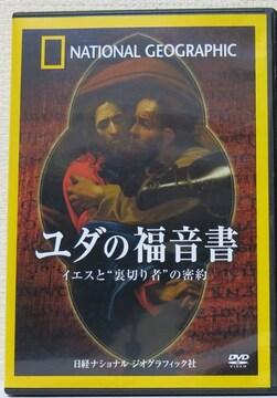 """-d-.[ユダの福音書 イエスと""""裏切り者""""の密約]DVD"""