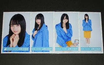 日向坂46 生写真4枚コンプ 上村ひなの アウトドア衣装