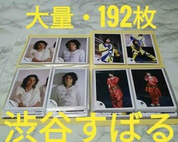 関ジャニ∞公式写真☆渋谷すばる♪ソロのみ大量192枚アルバム2