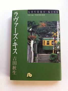 吉田秋生 『ラヴァーズ・キス』 小学館文庫