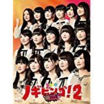 ■DVD『NOGIBINGO 2 DVD-BOX 通常版』西野七瀬白石麻衣