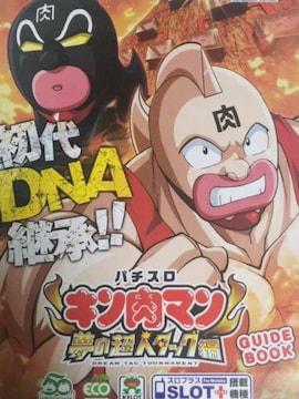【パチスロ キン肉マン〜夢の超人タッグ編】小冊子
