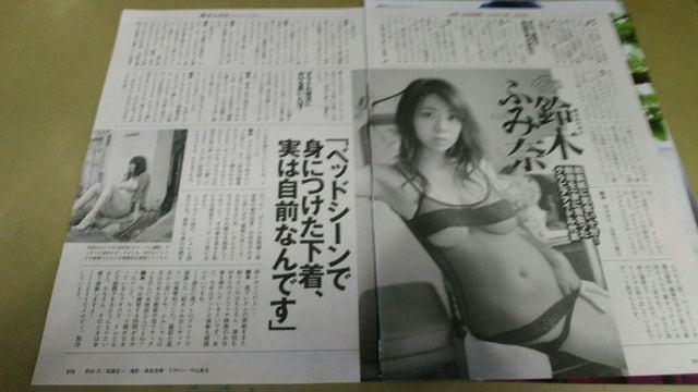 ★鈴木ふみ奈★グラビア雑誌切抜き・10P。同梱可。 < タレントグッズの