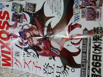 ウィクロス  コンフレーテッドセレクター宣伝ポスター  グズ子  WIXOSS