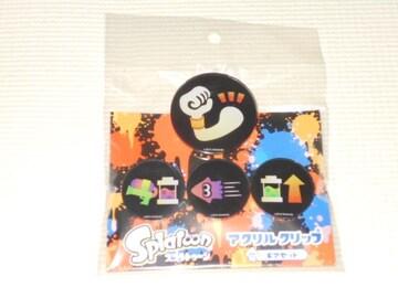 スプラトゥーン アクリルクリップ ギアセット★新品未開封