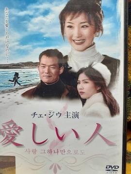 優しい人 レンタル専用品 チェジウ主演