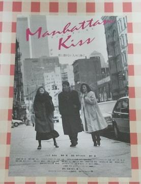 『マンハッタン・キス』チラシ