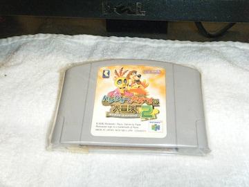 バンジョーとカズーイの大冒険2(N64用)