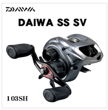 Daiwa ダイワ SS SV-103SH 大口径ギア 超々ジュラルミン 深溝SVスプール 右