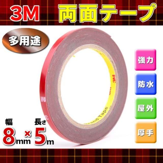 両面テープ 幅8mm×長さ5m < 自動車/バイク