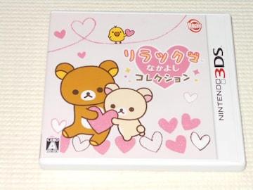 DS★リラックマ なかよしコレクション★箱付・ソフト付