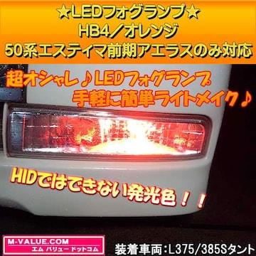 超LED】LEDフォグランプHB4/オレンジ橙■50系エスティマ前期※アエラスのみ対応