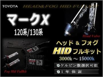 マークX 120系・130系 /ヘッド&フォグHIDセット/1年保証
