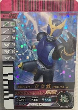 仮面ライダー  ガンバライド  クウガ