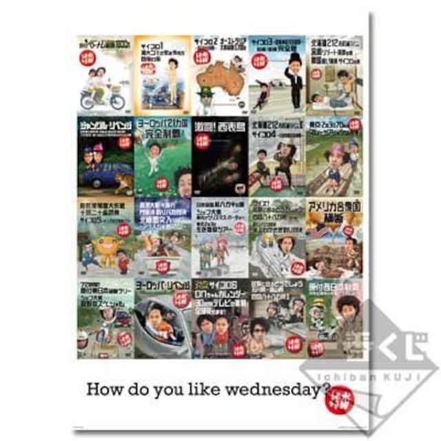 一番くじ 水曜どうでしょう B賞A1ポスター 大泉洋 < タレントグッズの