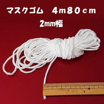 マスクゴム 4m80cm 白 ホワイト ハンドメイド マスク専用ゴム