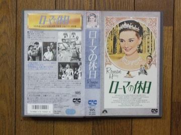 VHS 映画「ローマの休日」中古!