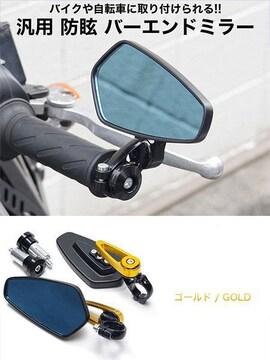 ♪M バイクやロードバイクに取り付け 汎用 防眩 バーエンドミラー/ゴールド
