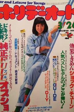 岩崎良美(表紙のみ)【ホリデーオート】1984年3月26日号