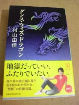04/29更新!文庫2冊セット村山由佳[ダンス・ウィズ・ドラゴン]&[天翔る]
