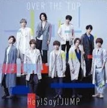 即決 Hey! Say! JUMP OVER THE TOP 初回限定盤2 (+DVD) 新品