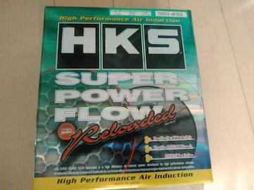 HKSパワーフロー(キノコ)