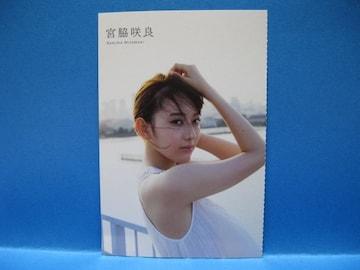 ◇◆FLASH特別付録★HKT48☆宮脇咲良☆ポストカード★未使用◆◇