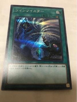 遊戯王 ツインツイスター RC02-JP044 シークレットレア