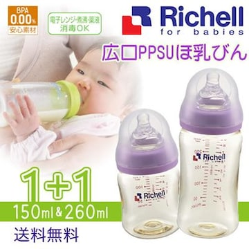 ★新品★ Richell 哺乳瓶 150ml&260ml/ほ乳びん