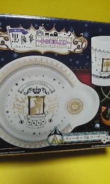 一番くじ☆黒執事A賞ティーカップ&ソーサー★