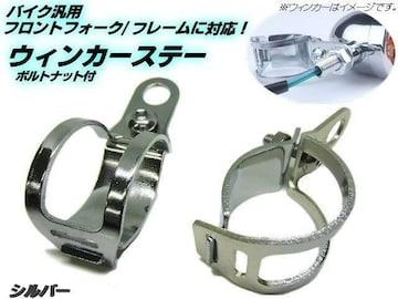 送料無料 バイク 汎用 ウィンカーステー φ30〜36mm 銀色 メッキ