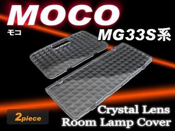 クリスタルレンズ 2個セット モコ MG33S MOCO ルームランプ