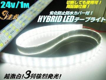 24V漁船船舶/爆光3列基盤!カバー付LEDテープライト蛍光灯/1m巻